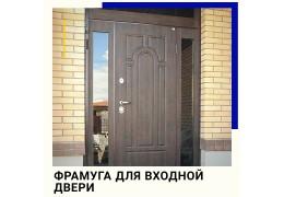 Фрамуга для входной двери