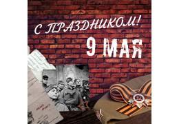 Поздравляем Вас с Днём Победы!