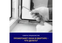 Промерзают окна в квартире – что делать?
